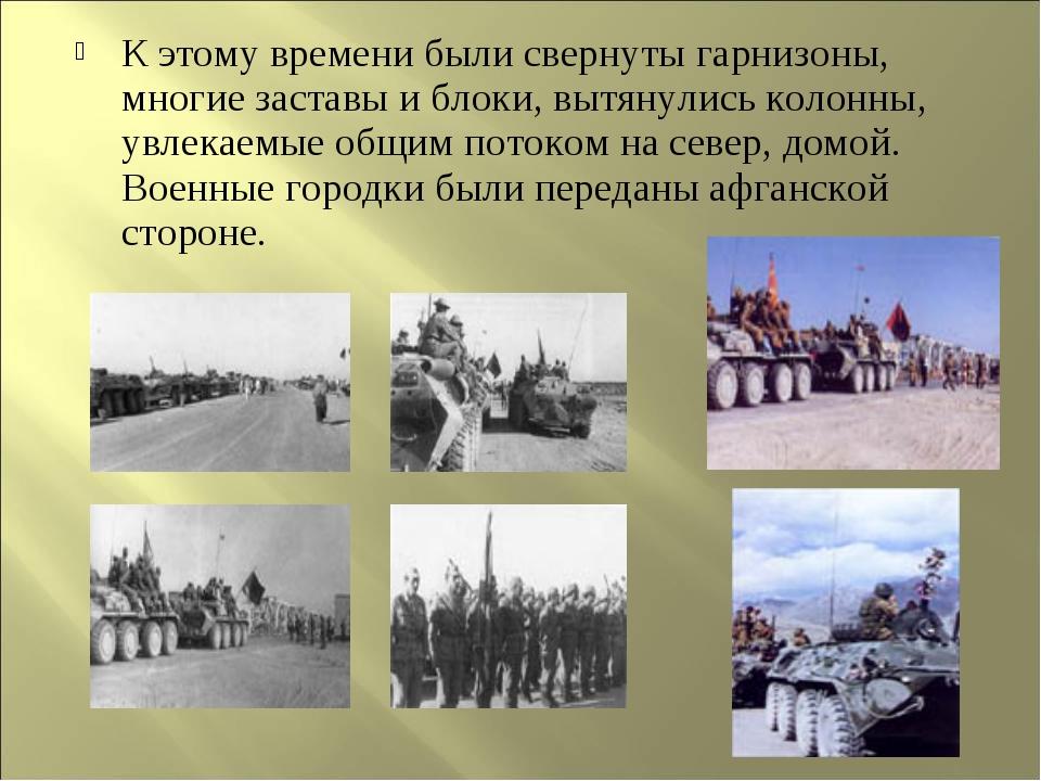 К этому времени были свернуты гарнизоны, многие заставы и блоки, вытянулись к...