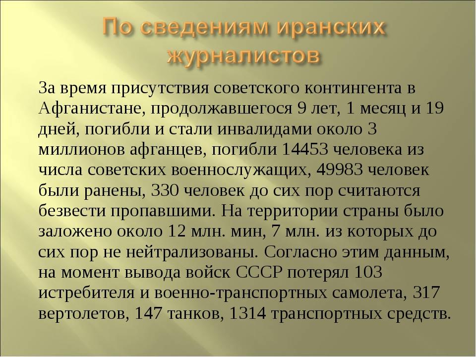 За время присутствия советского контингента в Афганистане, продолжавшегося 9...