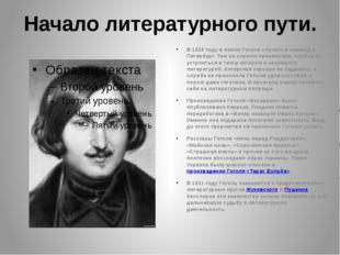Начало литературного пути. В 1828 году в жизни Гоголя случился переезд в Пете