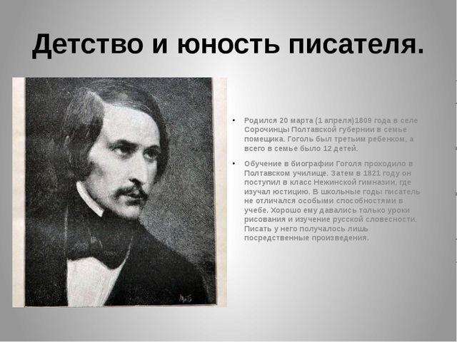 Детство и юность писателя. Родился 20 марта (1 апреля)1809 года в селе Сорочи...