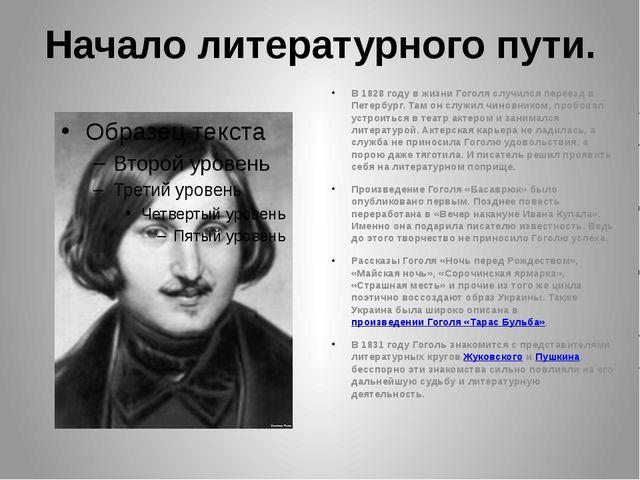 Начало литературного пути. В 1828 году в жизни Гоголя случился переезд в Пете...