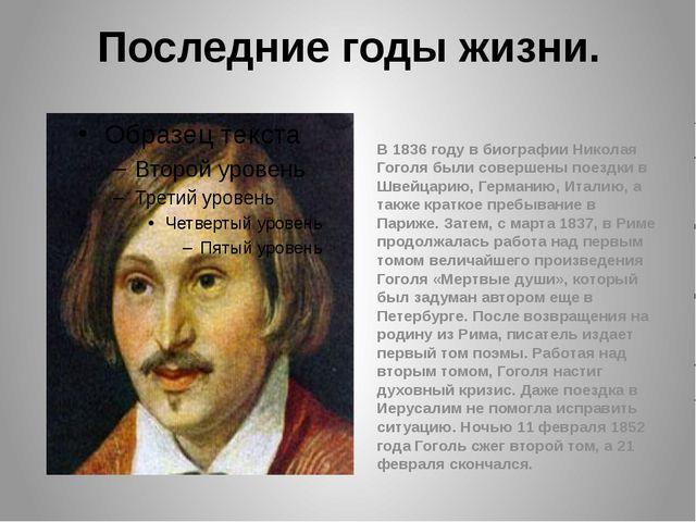 Последние годы жизни. В 1836 году в биографии Николая Гоголя были совершены п...