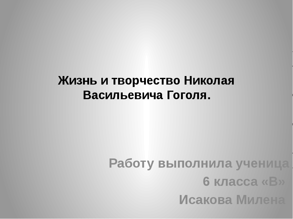 Жизнь и творчество Николая Васильевича Гоголя. Работу выполнила ученица 6 кла...