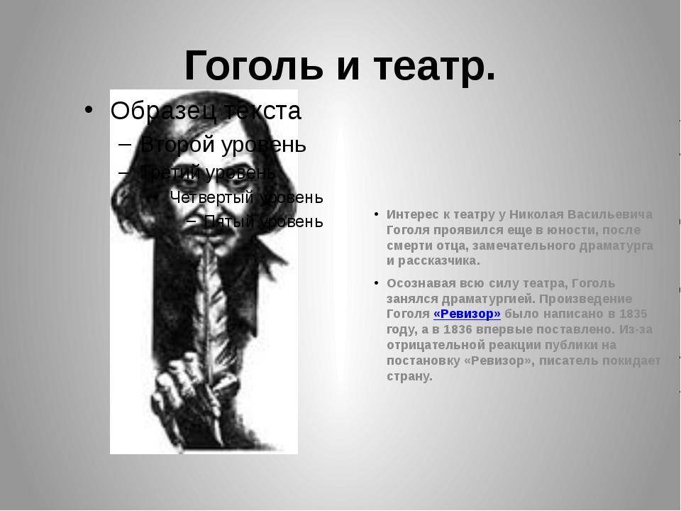 Гоголь и театр. Интерес к театру у Николая Васильевича Гоголя проявился еще в...