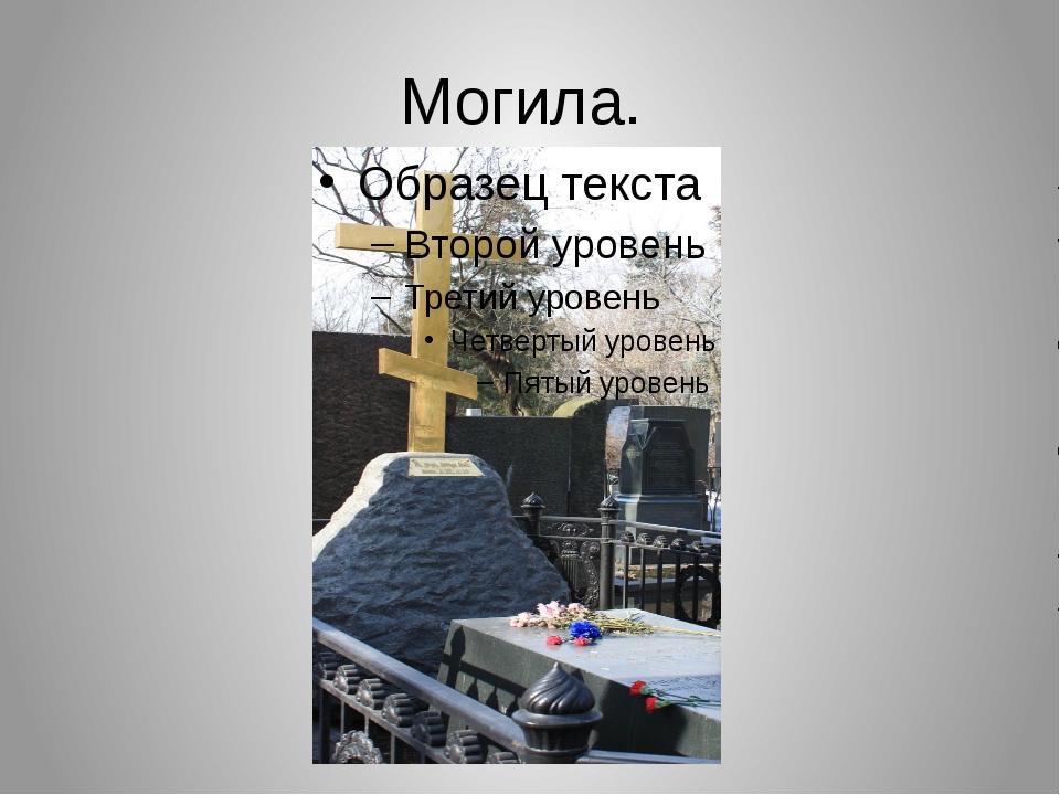 Могила.