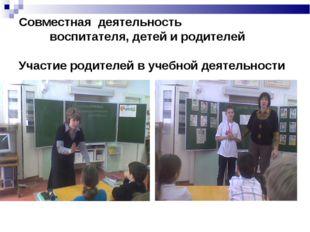 Совместная деятельность воспитателя, детей и родителей Участие родителей в