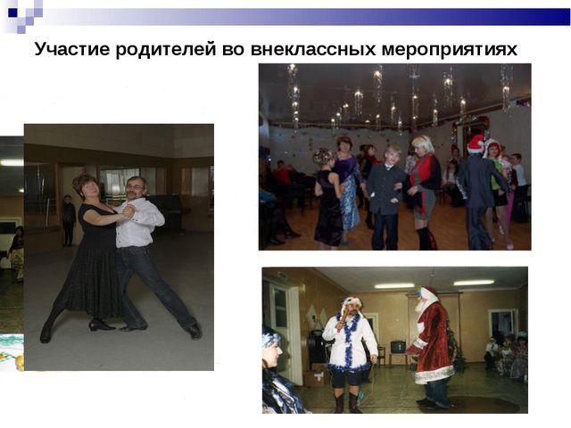 Участие родителей во внеклассных мероприятиях