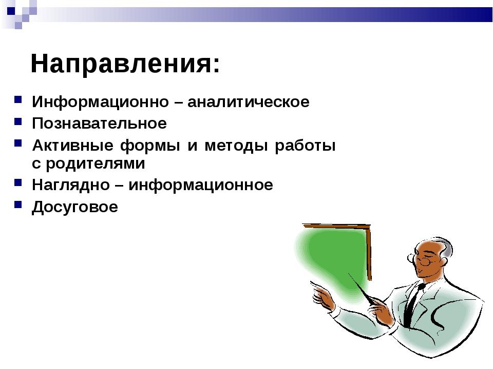 Направления: Информационно – аналитическое Познавательное Активные формы и ме...