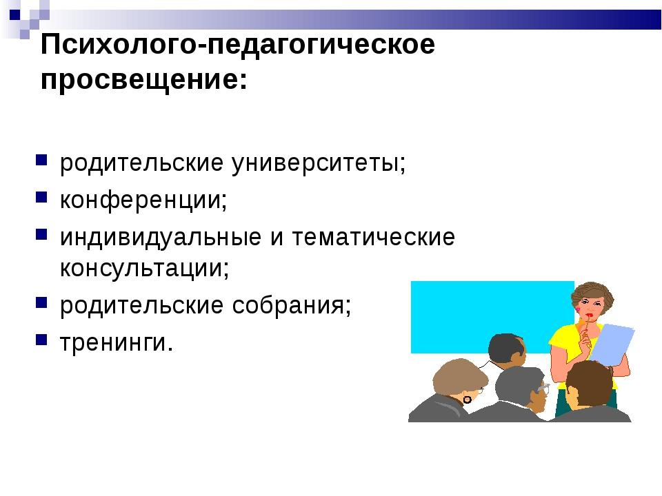 Психолого-педагогическое просвещение: родительские университеты; конференции;...