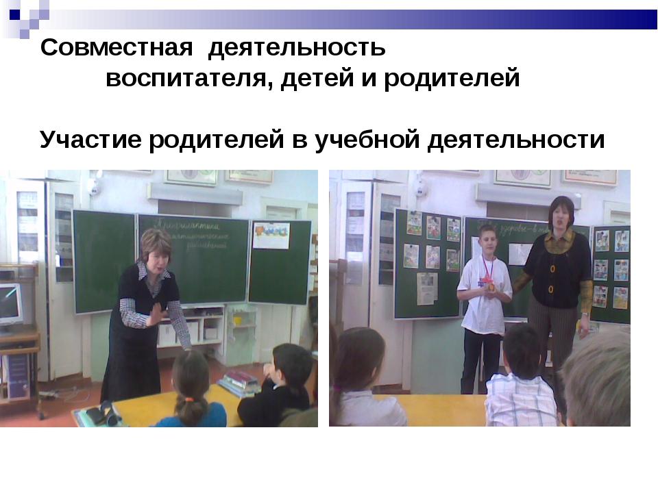 Совместная деятельность воспитателя, детей и родителей Участие родителей в...