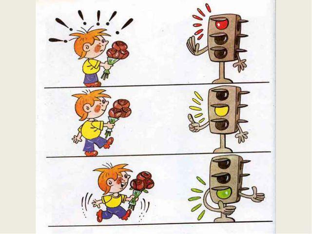 Что такое светофор?