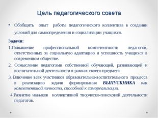 Цель педагогического совета Обобщить опыт работы педагогического коллектива в