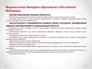 Национальная доктрина образования в Российской Федерации . Система образовани