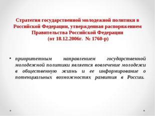 Стратегия государственной молодежной политики в Российской Федерации, утвержд