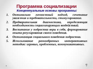 * Программа социализации Концептуальные основы программы: Оптимально личностн
