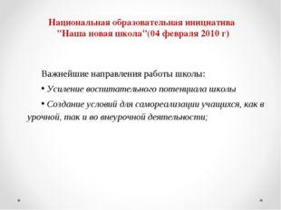 """Национальная образовательная инициатива """"Наша новая школа""""(04 февраля 2010 г)"""
