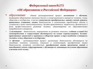 Федеральный закон№273 «Об образовании в Российской Федерации» образование - е