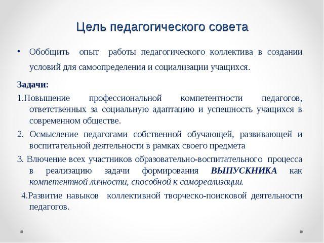 Цель педагогического совета Обобщить опыт работы педагогического коллектива в...
