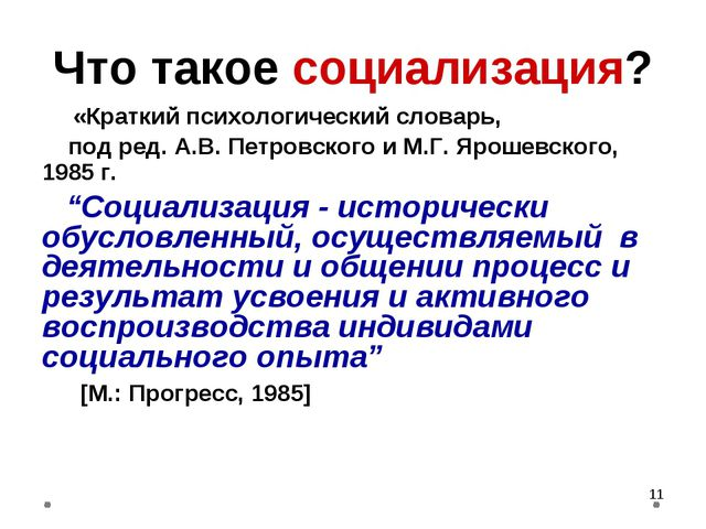 * Что такое социализация? «Краткий психологический словарь, под ред. А.В. Пет...