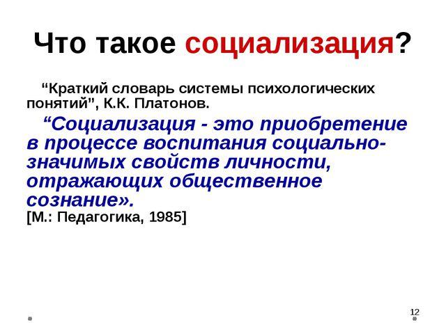 """* Что такое социализация? """"Краткий словарь системы психологических понятий"""",..."""