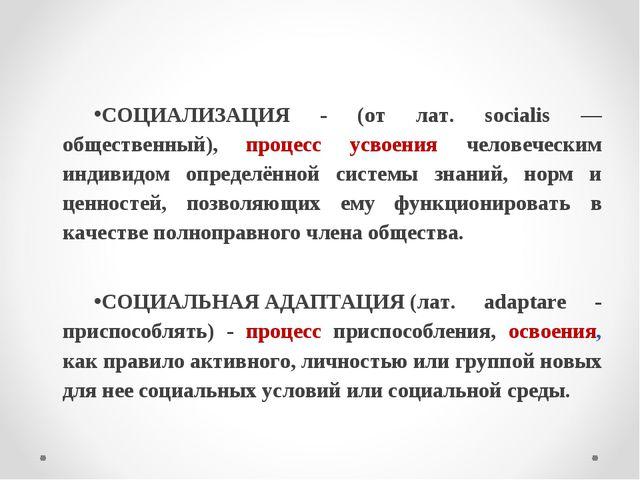 СОЦИАЛИЗАЦИЯ - (от лат. socialis — общественный), процесс усвоения человечес...