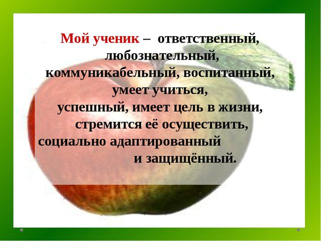 «Плоды» Мой ученик – ответственный, любознательный, коммуникабельный, воспита...