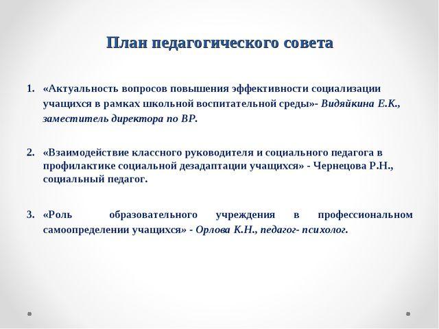 План педагогического совета «Актуальность вопросов повышения эффективности со...