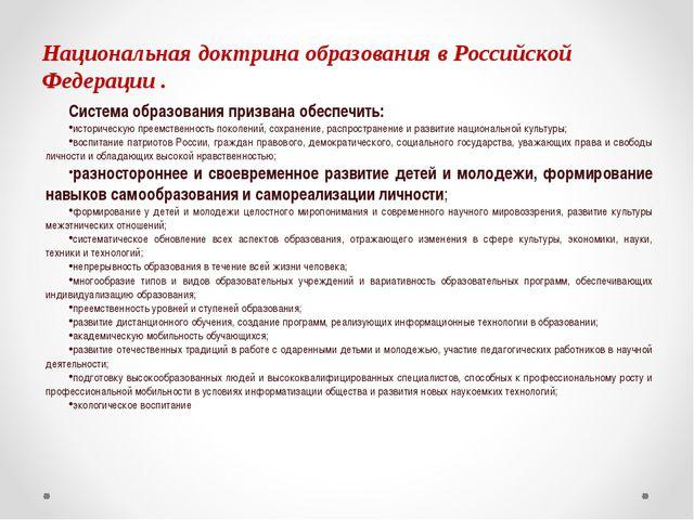 Национальная доктрина образования в Российской Федерации . Система образовани...