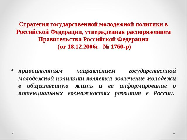 Стратегия государственной молодежной политики в Российской Федерации, утвержд...