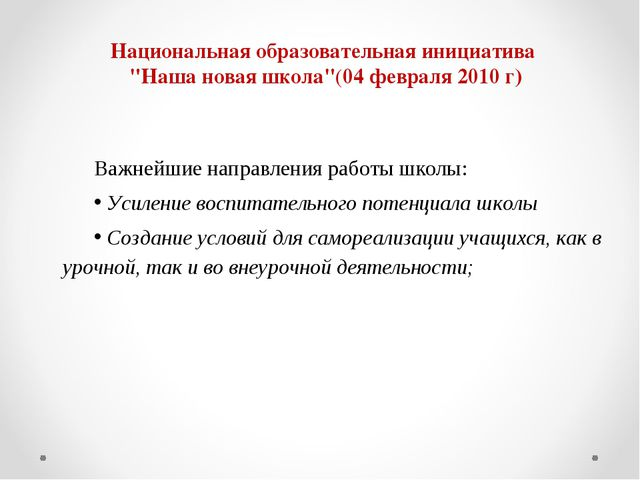 """Национальная образовательная инициатива """"Наша новая школа""""(04 февраля 2010 г)..."""