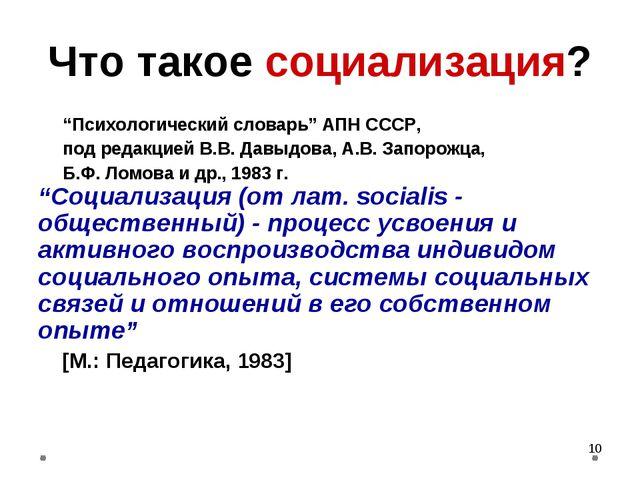"""* Что такое социализация? """"Психологический словарь"""" АПН СССР, под редакцией В..."""