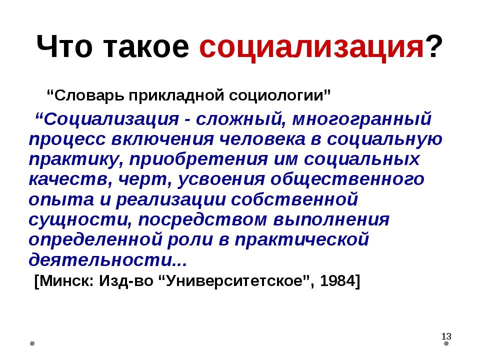 """* Что такое социализация? """"Словарь прикладной социологии"""" """"Социализация - сло..."""