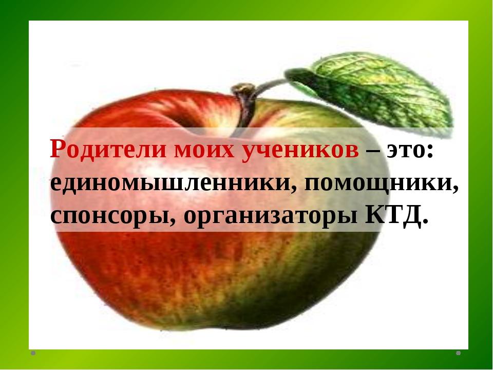 «Плоды» Родители моих учеников – это: единомышленники, помощники, спонсоры, о...