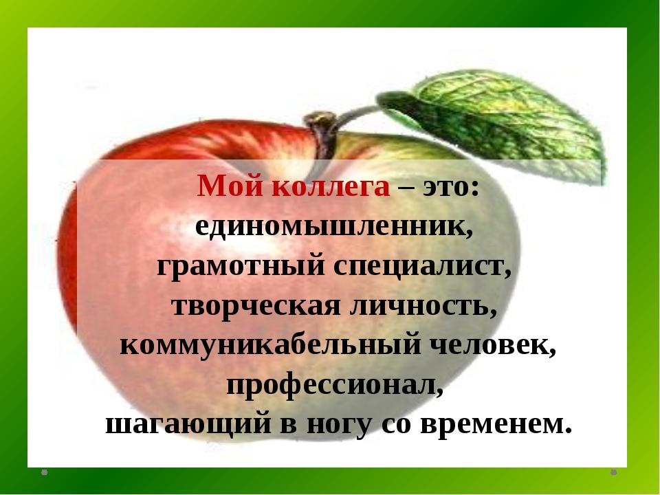 «Плоды» Мой коллега – это: единомышленник, грамотный специалист, творческая л...