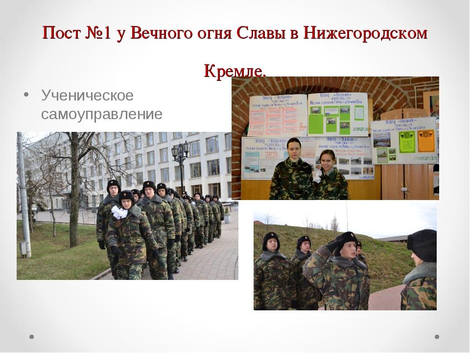 Пост №1 у Вечного огня Славы в Нижегородском Кремле. Ученическое самоуправление