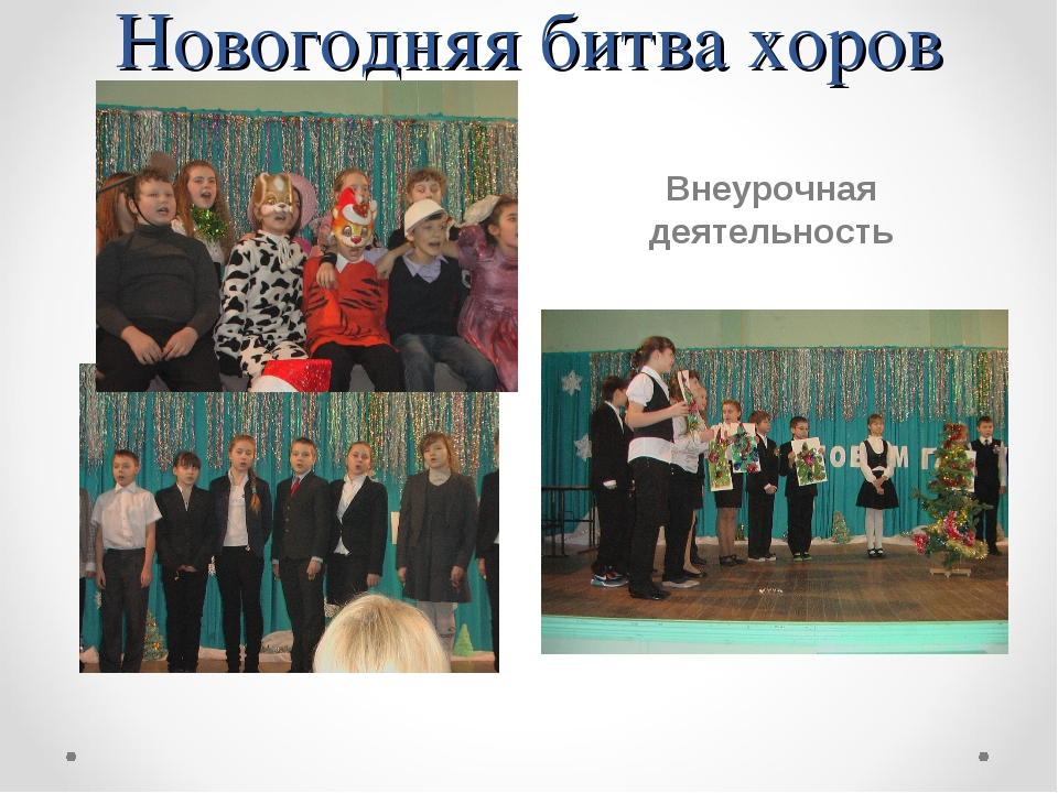 Новогодняя битва хоров Внеурочная деятельность