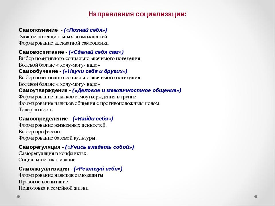 Направления социализации: Самопознание - («Познай себя») Знание потенциальных...