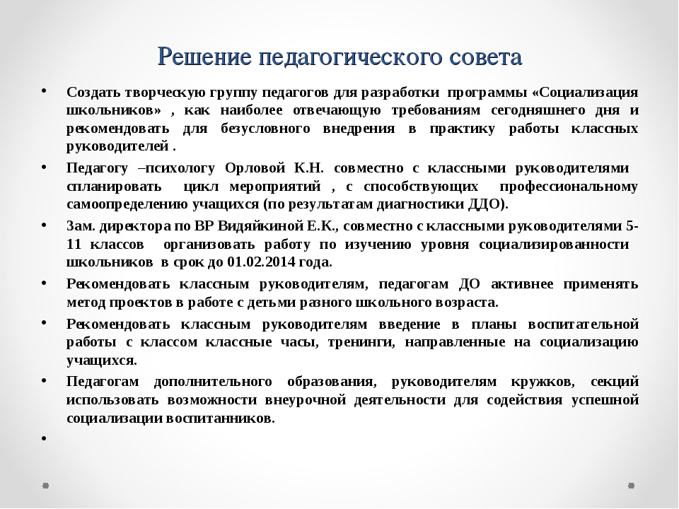 Решение педагогического совета Создать творческую группу педагогов для разраб...
