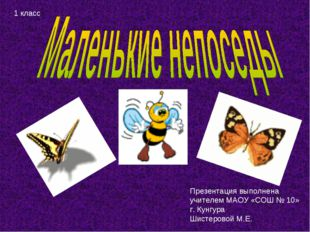 Презентация выполнена учителем МАОУ «СОШ № 10» г. Кунгура Шистеровой М.Е. 1 к