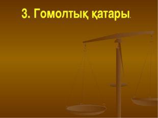 3. Гомолтық қатары.
