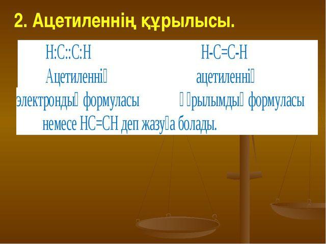 2. Ацетиленнің құрылысы.