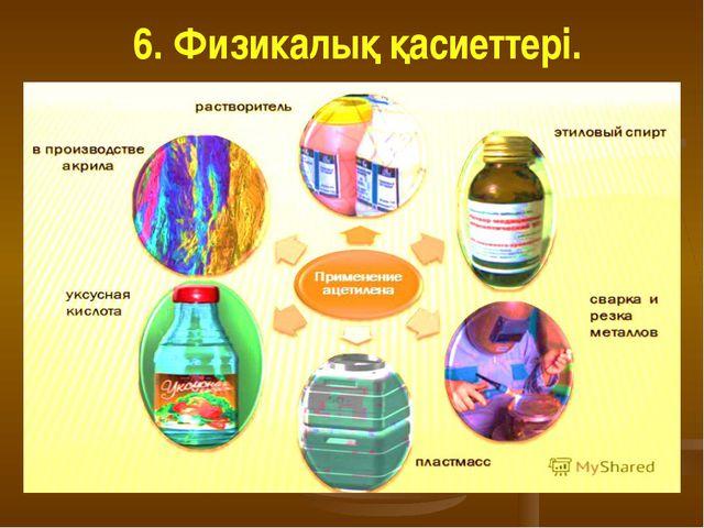 6. Физикалық қасиеттері.