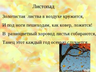 Золотистая листва в воздухе кружится, И под ноги пешеходам, как ковер, ложитс