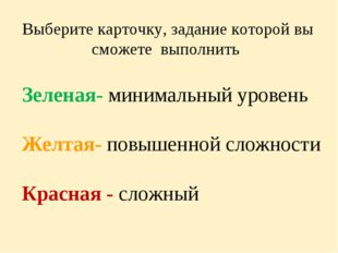 Зеленая- минимальный уровень Желтая- повышенной сложности Красная - сложный В
