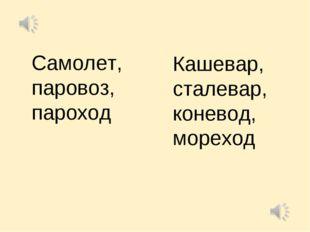 Самолет, паровоз, пароход Кашевар, сталевар, коневод, мореход