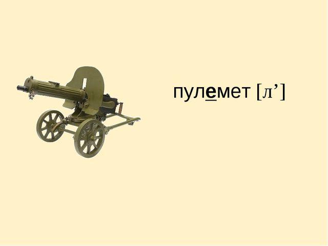 пулемет [л']