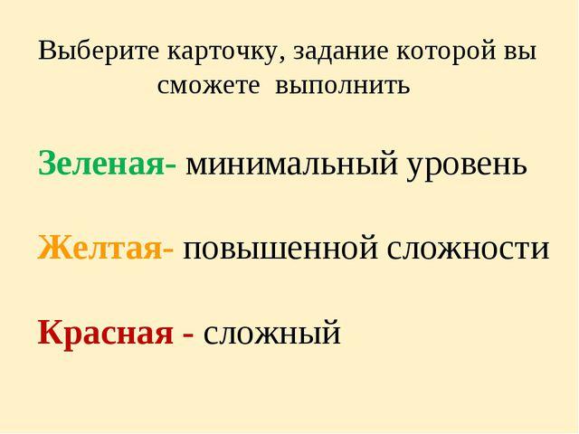 Зеленая- минимальный уровень Желтая- повышенной сложности Красная - сложный В...
