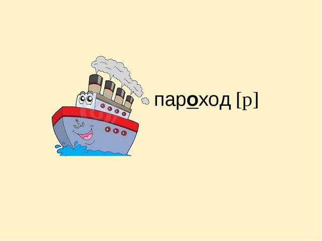 пароход [р]