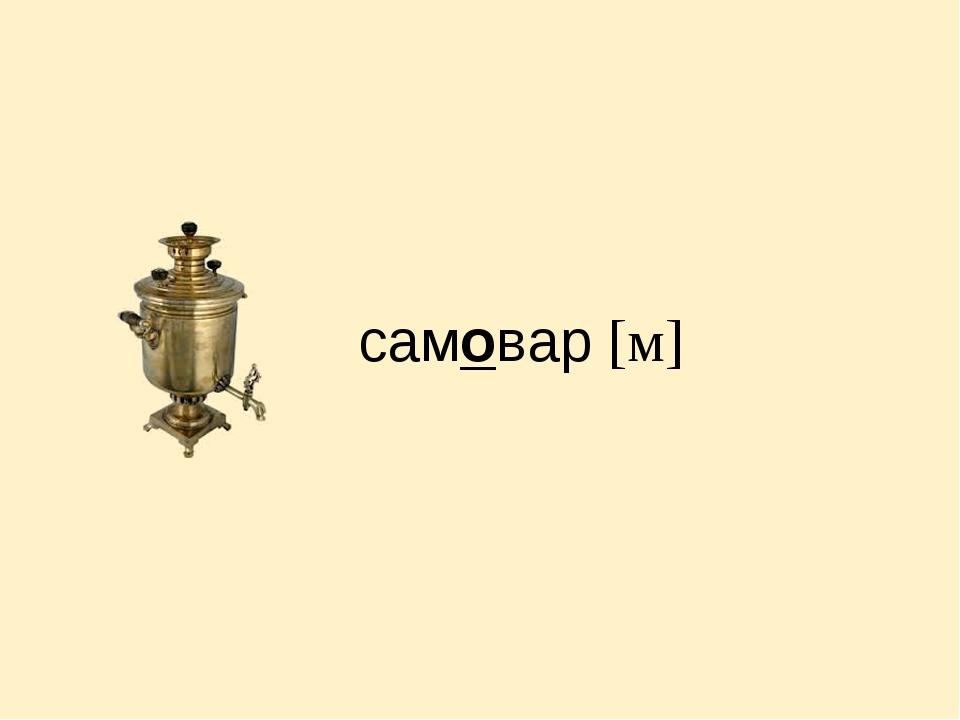самовар [м]