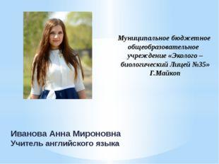 Иванова Анна Мироновна Учитель английского языка Муниципальное бюджетное об